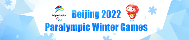 Beijing 2022 Paralympic Winter Games